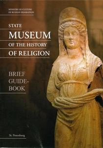 State Museum of the History of Religion. Brief Guide Book.